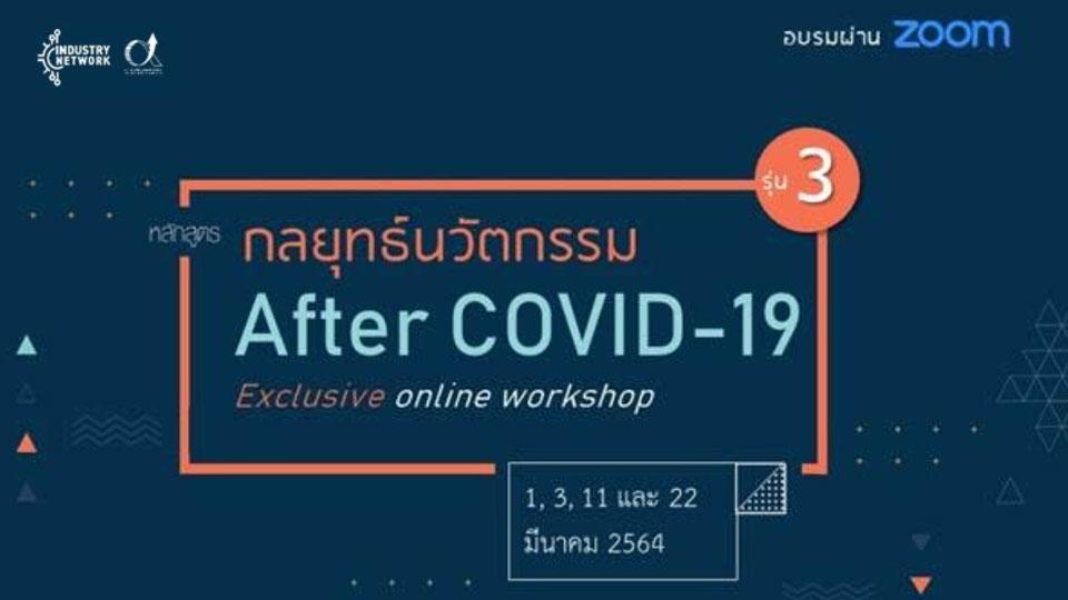 """หลักสูตรอบรม  """"Exclusive Online Workshop - กลยุทธ์นวัตกรรม After COVID-19 รุ่น 3"""" วันที่ 1 – 22 มี.ค.64 นี้"""