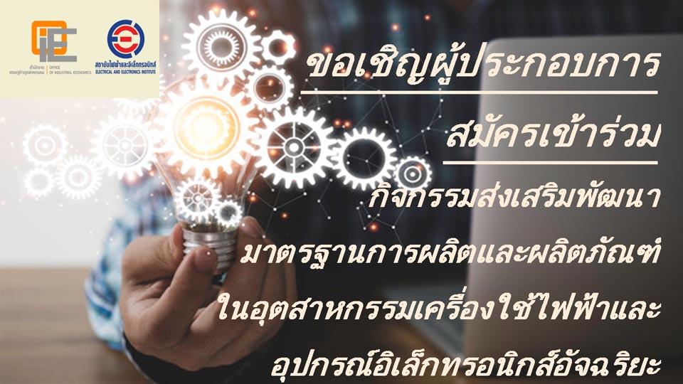 ฟรี! สถาบันไฟฟ้าฯ ขอเชิญผู้สนใจเข้าร่วมกิจกรรมส่งเสริมพัฒนามาตรฐานการผลิตและผลิตภัณฑ์ ในอุตสาหกรรมเครื่องใช้ไฟฟ้า และอุปกรณ์อิเล็กทรอนิกส์อัจฉริยะ สมัครด่วนรับเพียง 10 กิจการเท่านั้น