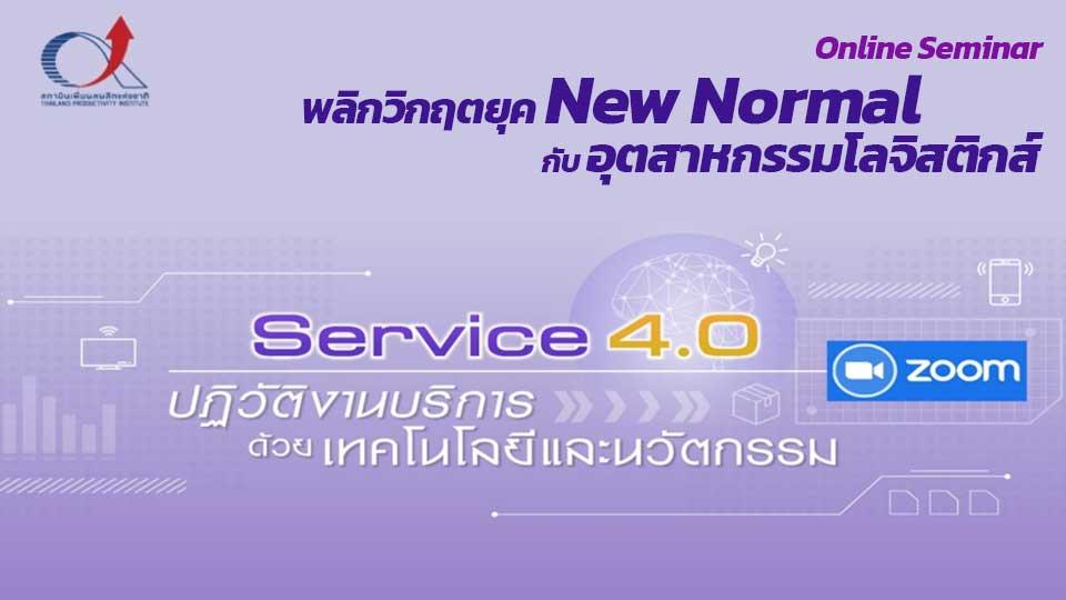 [Online Training] Service 4.0 พลิกวิกฤตยุค New Normal กับอุตสาหกรรมโลจิสติกส์ วันที่ 2 มิ.ย.64 นี้ โดย สถาบันเพิ่มผลผลิตแห่งชาติ