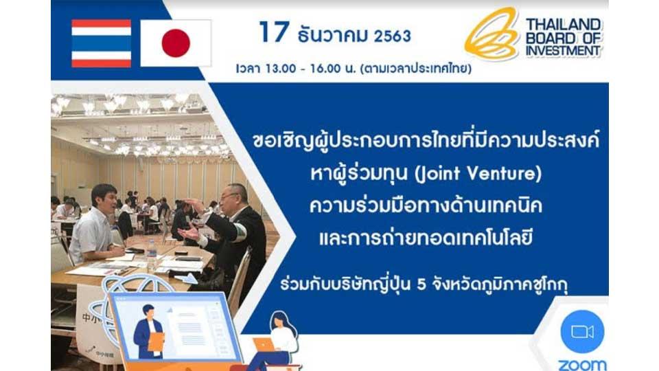 กองพัฒนาผู้ประกอบการไทย (BUILD) เตรียมจัดกิจกรรมออนไลน์ เชื่อมโยงผู้ประกอบการไทยและนักลงทุนจากญี่ปุ่น วันที่ 17 ธ.ค.63 นี้