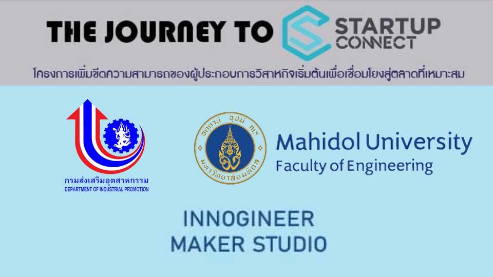 กสอ. ร่วมกับ Innogineer วิศวะมหิดล จัด The Journey To Startup Connect บ่มเพาะสตาร์ทอัพ สาย Deep-Tech รับสมัครด่วนภายใน 31 ม.ค. 64 นี้