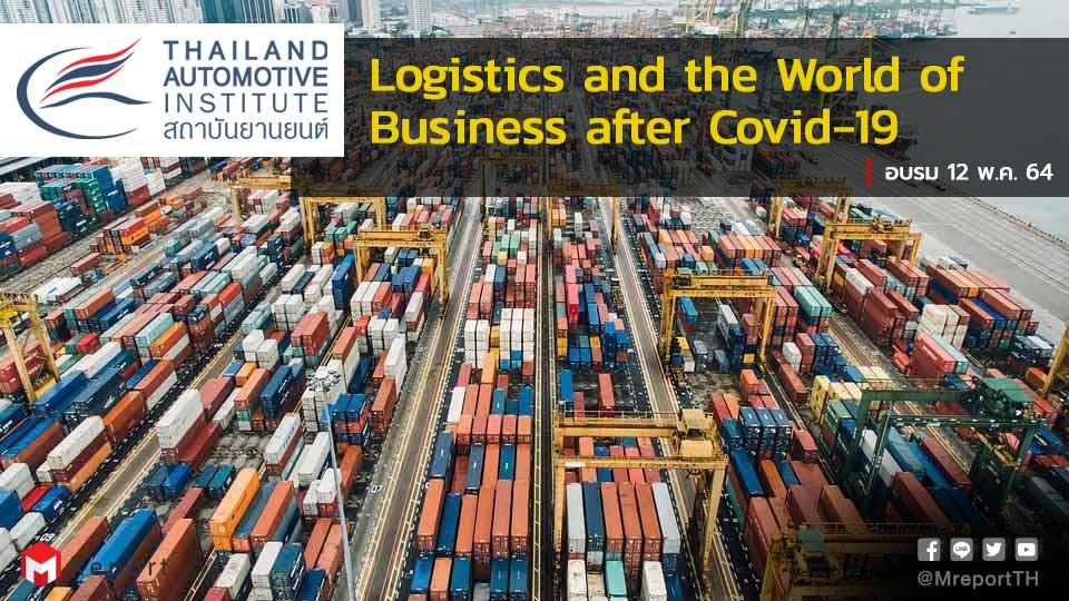 อบรม Logistics and the World of Business after Covid-19 โลจิสติกส์กับโลกธุรกิจหลังโควิด-19