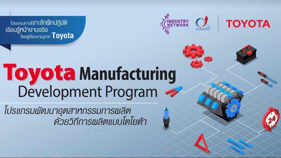 สถาบันเพิ่มผลิตแห่งชาติ ชวนร่วมอบรมหลักสูตร Starting the TOYOTA Way with Effective Production System วันที่ 14-15 ก.ค. 64 นี้