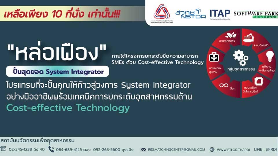 """ส.อ.ท. ชวนเข้าร่วมโปรแกรม """"หล่อเฟือง"""" ปั้นสุดยอด System integrato ระหว่าง เม.ย. พ.ค. 64 นี้"""