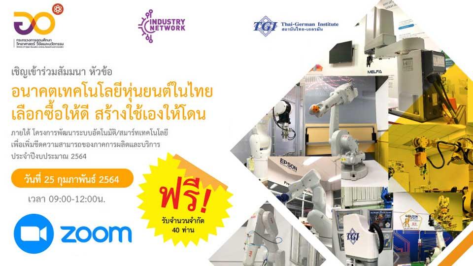 ฟรี! TGI จัดสัมมนาออนไลน์ อนาคตเทคโนโลยีหุ่นยนต์ในไทย
