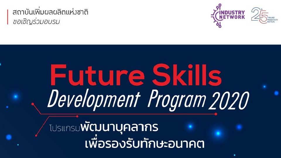 อบรม สถาบันเพิ่มผลผลิตแห่งชาติ 2563 Future Skills Development Program 2020  หุ่นยนต์และระบบอัตโนมัติ