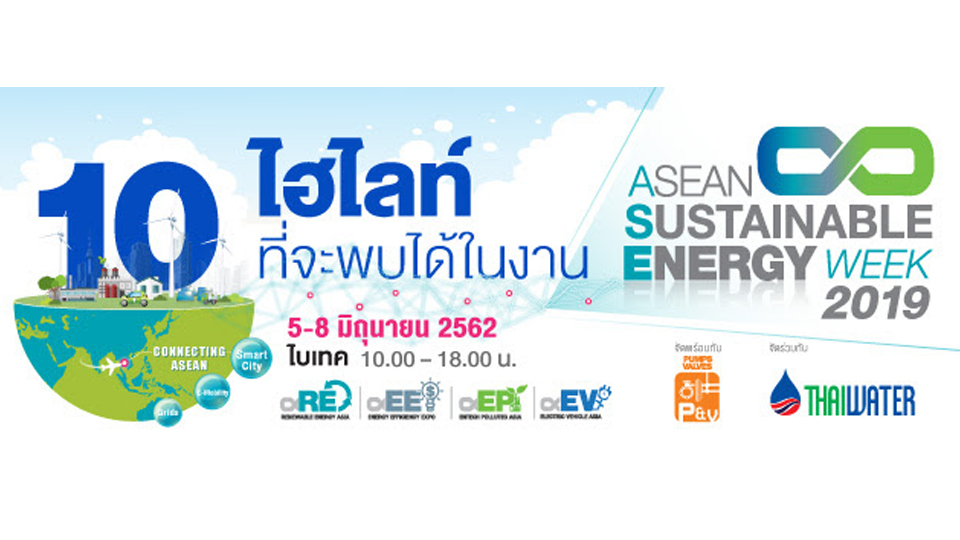 10 Highlights ที่จะพบได้ในงาน Asean Sustainable Energy