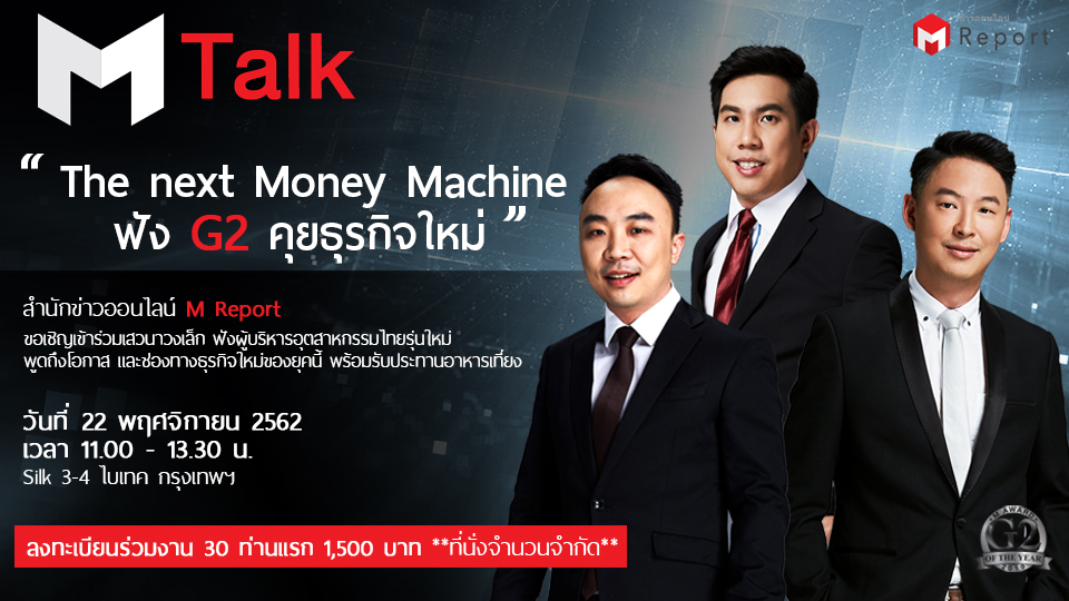 "M Talk at Metalex สนทนา 90 นาที ""The next Money Machine - ฟัง G2 คุยธุรกิจใหม่"" 22 พ.ย. 62"