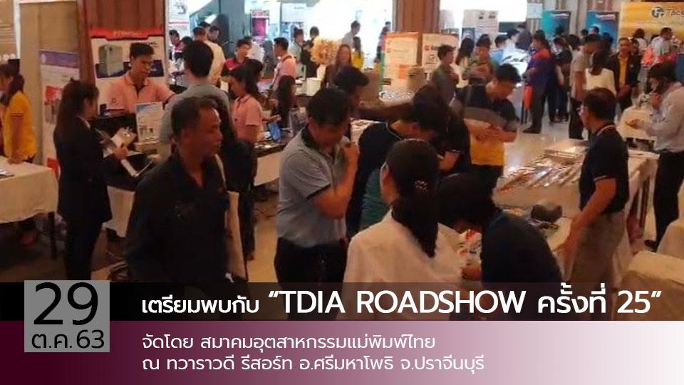 """สมาคมอุตสาหกรรมแม่พิมพ์ไทย ขอเชิญร่วมกิจกรรม """"TDIA ROADSHOW ครั้งที่ 25"""" วันที่ 29 ต.ค.นี้ จ.ปราจีนบุรี"""