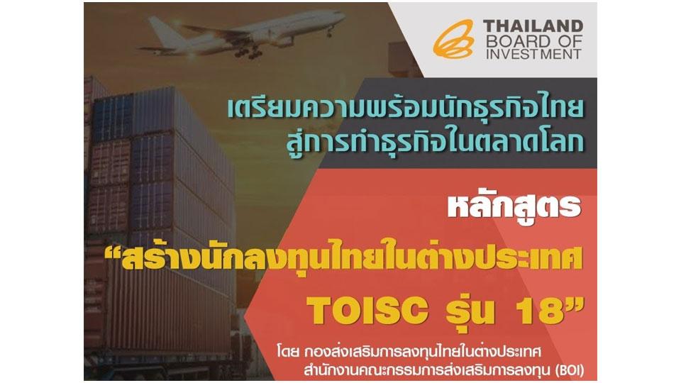 325-ฝึกอบรม-ลงทุนต่างประเทศ-TOISC-18-2020-ฺBOI