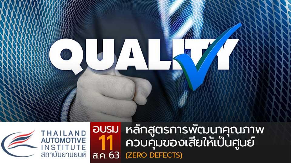 Thai auto สถาบันยานยนต์ อบรม หลักสูตรการพัฒนาคุณภาพ ควบคุมของเสียให้เป็นศูนย์ (ZERO DEFECTS)