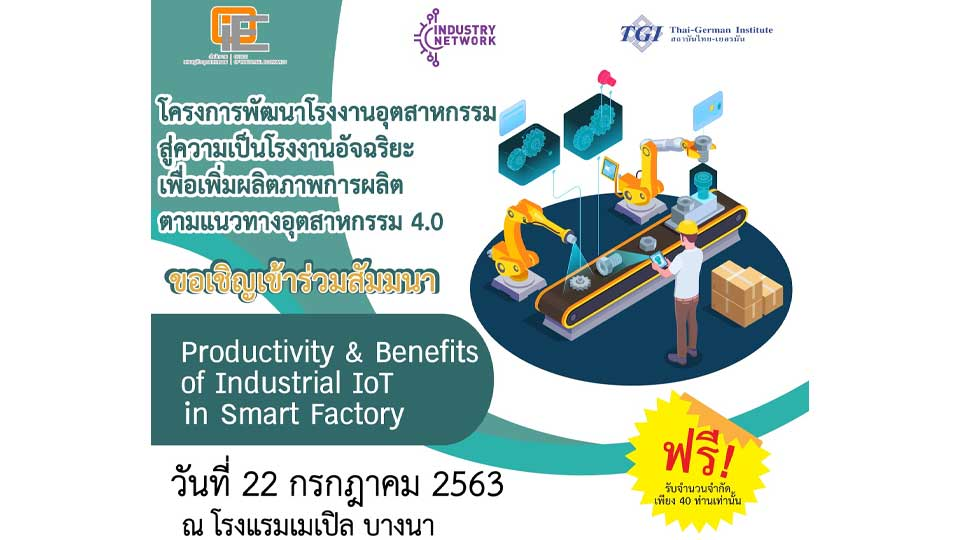 TGI ขอเชิญเข้าร่วมสัมมนาฟรี Productivity & Benefits Of Industrial IoT In Smart Factory โรงแรมเมเปิล บางนา