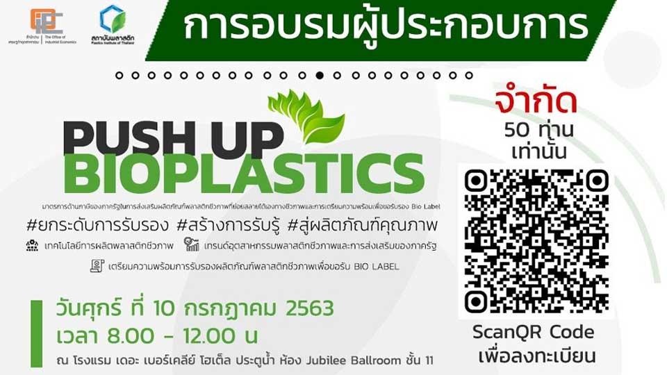 สถาบันพลาสติก ชวนอบรมฟรี ผู้ประกอบการ PUSH BIOPLASTICS 10 ก.ค.นี้