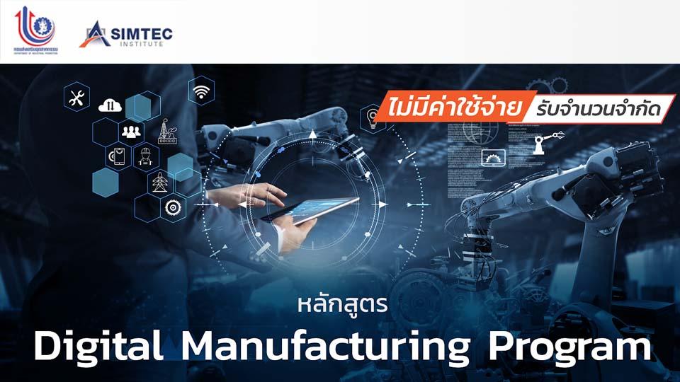 """อบรมฟรี พัฒนาบุคลากร ฝ่าวิกฤติโควิด-19 หลักสูตร """"Digital Manufacturing Program"""" โดย กสอ. ร่วม SIMTec"""