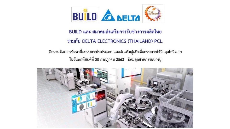 BUILD และ THAI SUBCON ร่วมกับ DETA ELECTRONICS หาผู้ผลิตชิ้นส่วนภายในประเทศ