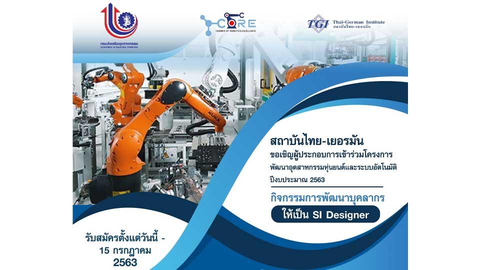 """เปิดรับสมัครเข้าร่วม """"โครงการพัฒนาอุตสาหกรรมหุ่นยนต์และระบบอัตโนมัติ"""" ปี 2563 พัฒนาบุคลากรให้เป็น SI Designer"""