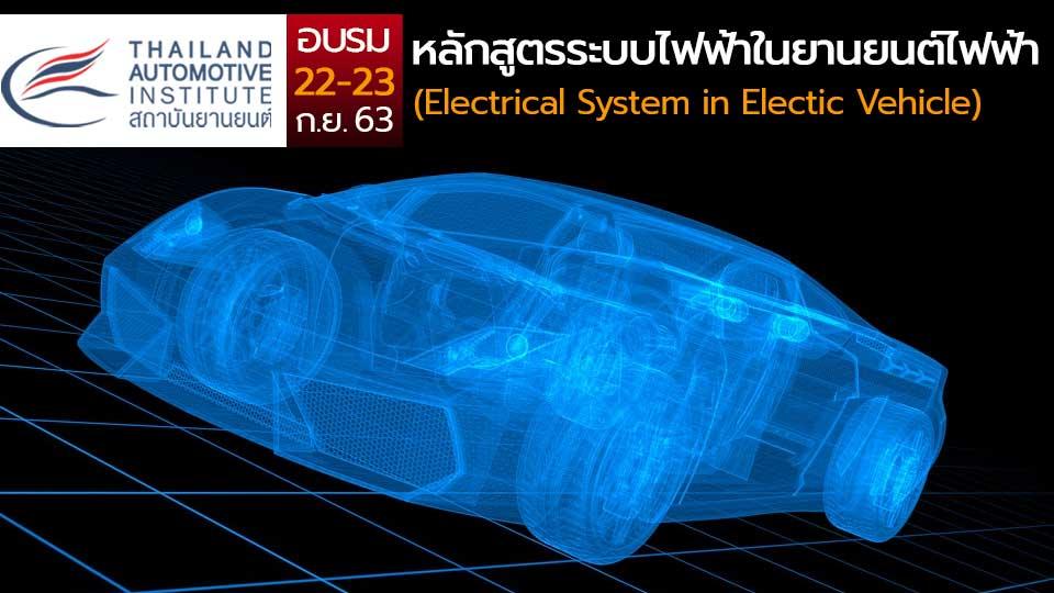 """สถาบันยานยนต์ เปิดอบรมหลักสูตร """"ระบบไฟฟ้าในยานยนต์ไฟฟ้า"""" 22-23 ก.ย.นี้"""