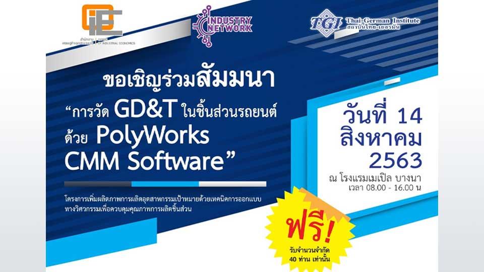 "TGI จัดสัมมนาฟรี ""การวัด GD&T ในชิ้นส่วนรถยนต์ด้วย PolyWorks CMM Software"" 14 ส.ค.นี้"