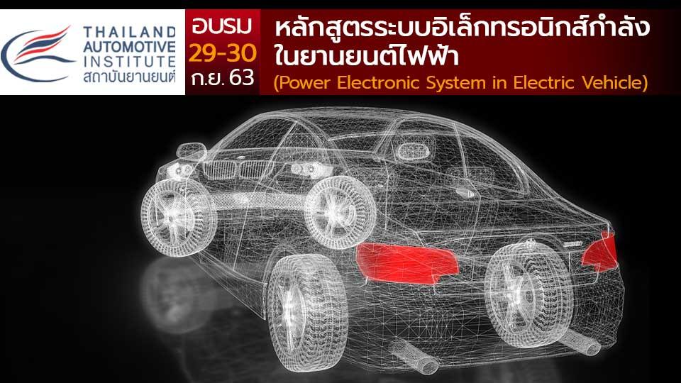 หลักสูตรระบบอิเล็กทรอนิกส์กำลังในยานยนต์ไฟฟ้า (Power Electronic System in Electric Vehicle)