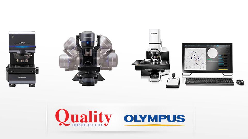Quality Report  เชิญฟังสัมมนาออนไลน์ การลดความซับซ้อนของกระบวนการตรวจสอบคุณภาพความสะอาดของชิ้นงาน วันที่ 20 ส.ค.นี้
