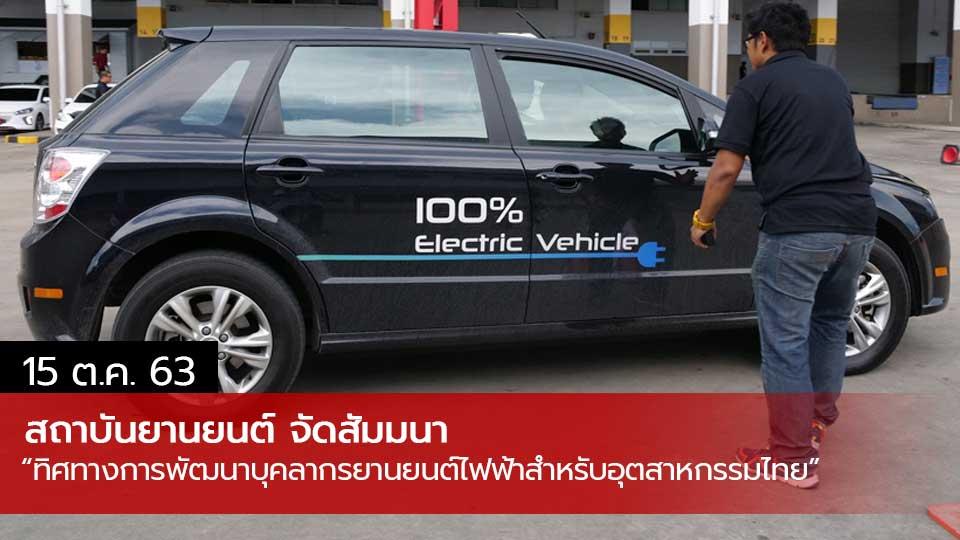 """สถาบันยานยนต์ เชิญร่วมสัมมนา """"ทิศทางการพัฒนาบุคลากรยานยนต์ไฟฟ้าสำหรับอุตสาหกรรมไทย"""" 14 ส.ค. 63"""