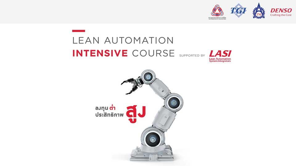 ขอเชิญร่วมอบรมหลักสูตร Lean Automation Intensive Course Supported by LASI 9 ก.ย.-8 ต.ค.นี้