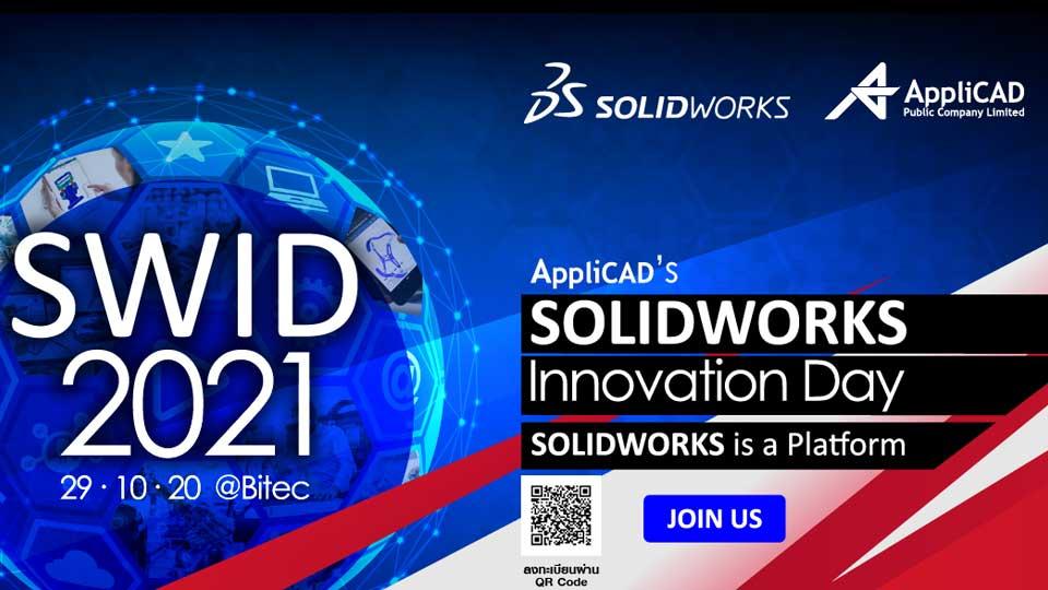 AppliCAD's SOLIDWORKS Innovation Day เปิดตัว SOLIDWORKS 2021 วันที่ 29 ต.ค.63 นี้ ณ ไบเทค