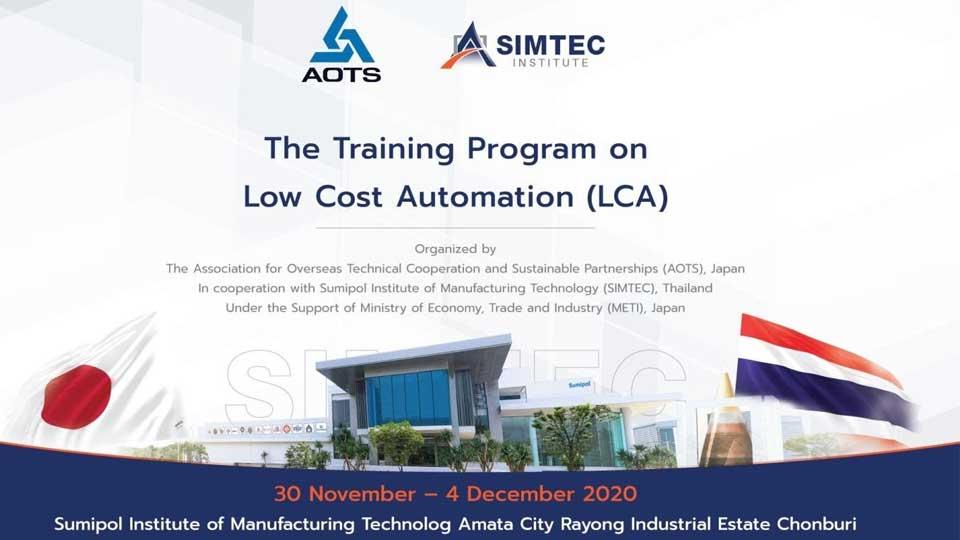 SIMTec เปิดอบรมหลักสูตรจากญี่ปุ่น Low-Cost Automation (LCA Program) เสริมทักษะการออกแบบระบบอัตโนมัติต้นทุนต่ำ ในเดือน พ.ย.63 - ก.พ.64