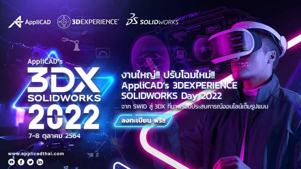 แอพพลิแคด งานแสดงเทคโนโลยีด้านการออกแบบอุตสาหกรรม 2564 ออนไลน์