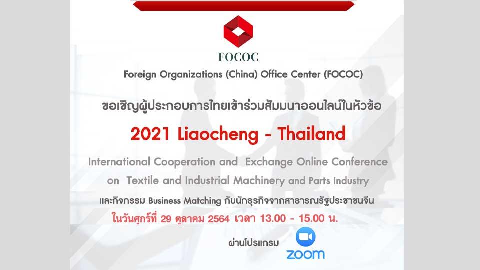 จับคู่ธุรกิจจีน กองพัฒนาผู้ประกอบการไทย บีโอไอ