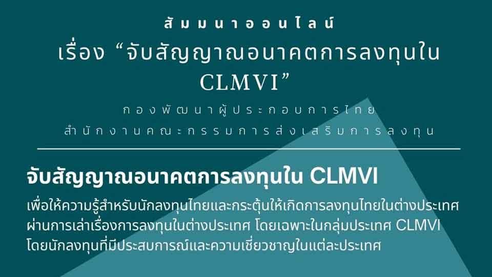 บีโอไอ สัมมนาออนไลน์ ลงทุน CLMVI