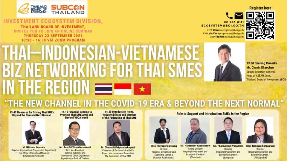 บีโอไอ สัมมนาออนไลน์ สร้างเครือข่ายธุรกิจ ลงทุน เวียดนาม ลงทุน อินโดนีเซีย