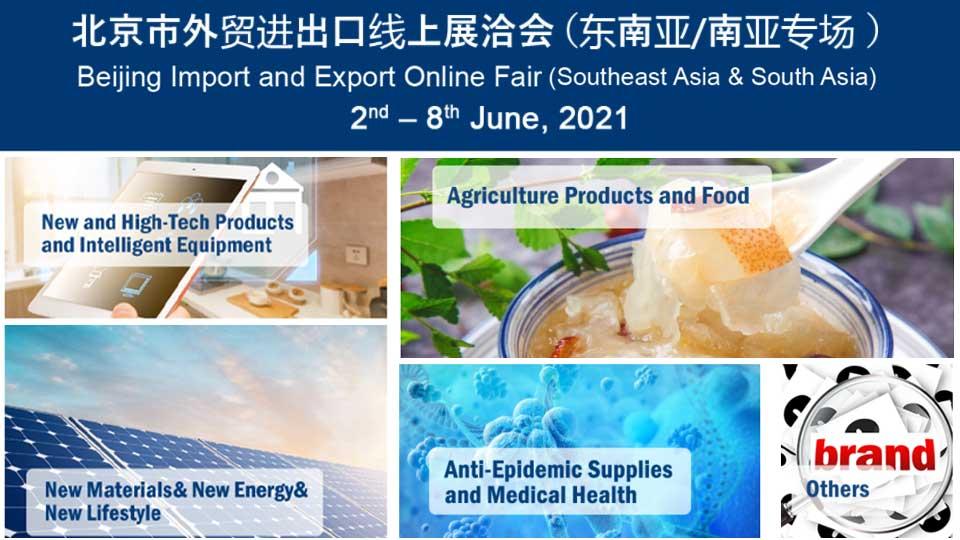 จับคู่ธุรกิจจีน ใน Beijing Import & Export Online Fair 2-8 มิ.ย. นี้