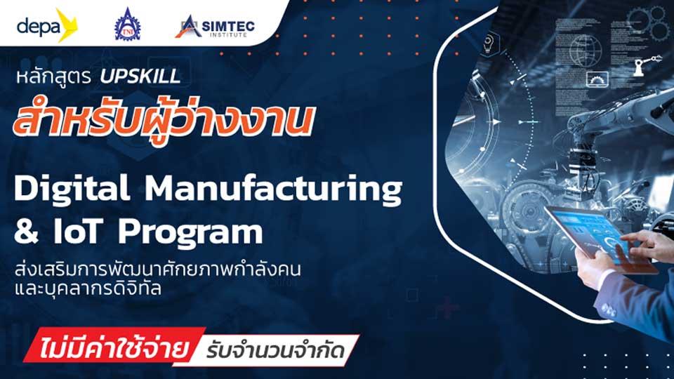 คนว่างงานมีเฮ ! เปิดโอกาส Upskill ด้าน Digital manufacturing & IoT Program เพื่อพัฒนาบุคลากรก้าวสู่ industry 4.0 (ฟรี)