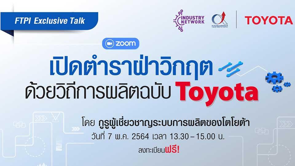 """ฟรี! FTPI Exclusive Talk """"เปิดตำราฝ่าวิกฤตด้วยวิถีการผลิตฉบับ Toyota"""