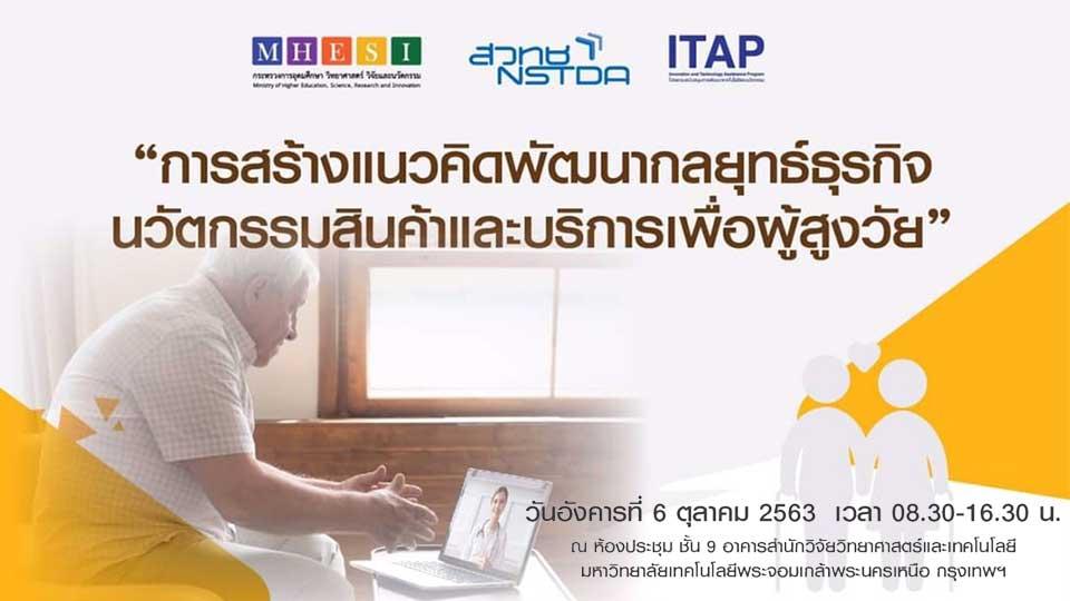 """ITAP NSTDA จัดสัมมนาฟรี ในหัวข้อ """"การสร้างแนวคิดพัฒนากลยุทธ์ธุรกิจนวัตกรรมเพื่อผู้สูงวัย"""" วันที่ 6 ต.ค.63"""