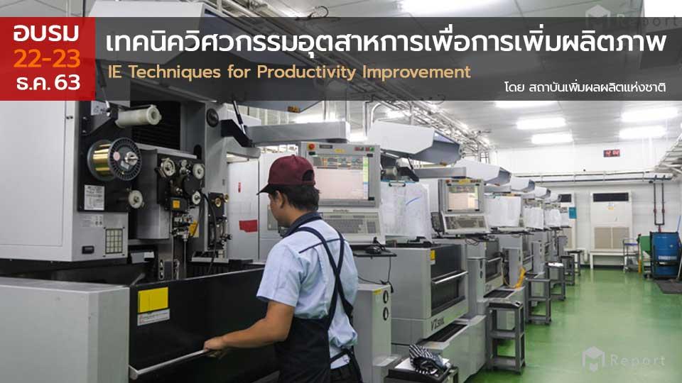 """ฝึกอบรมหลักสูตร """"เทคนิควิศวกรรมอุตสาหการเพื่อการเพิ่มผลิตภาพ"""" ลดความสูญเสียและปรับปรุงกระบวนการผลิต โดย สถาบันเพิ่มฯ 23-24 ก.ย. 2563"""