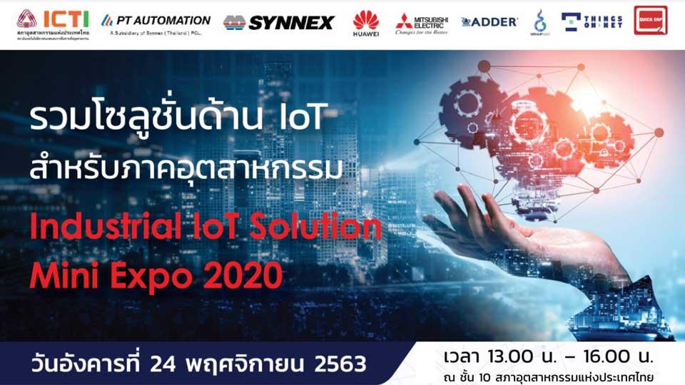 Industrial IoT Solution Mini Expo 2020 ยกระดับการผลิตสู่ Smart Factory จัดโดย ส.อ.ท. 24 พ.ย. 63 นี้