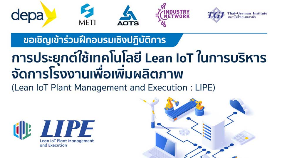 ดีป้า สถาบันไทยเยอรมัน ฝึกอบรม การประยุกต์ใช้เทคโนโลยี Lean IoT ในการบริหาร์จัดการโรงงานเพื่อเพิ่มผลิตภาพ