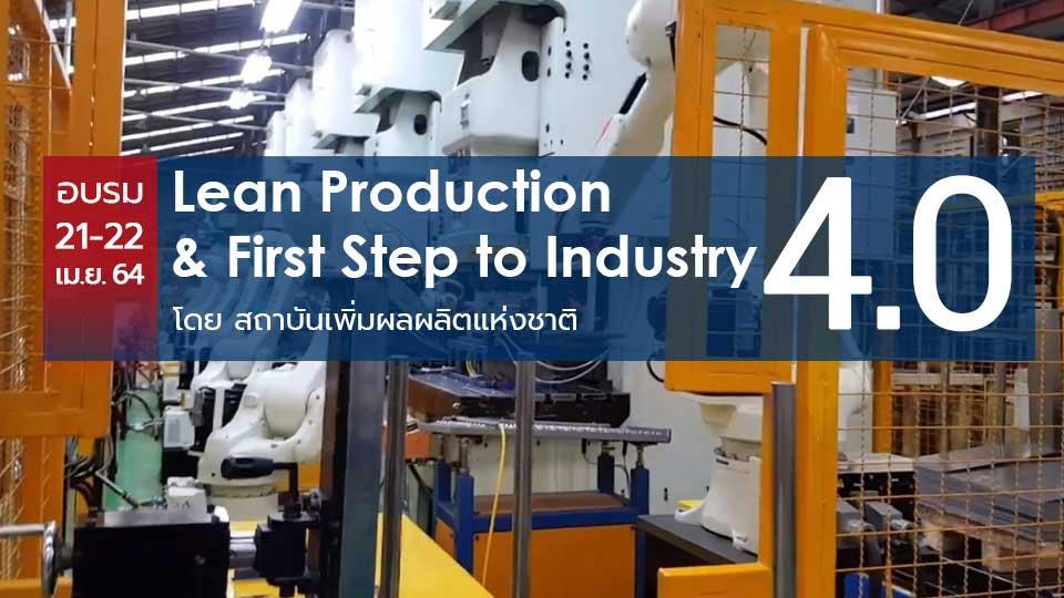 สถาบันเพิ่มผลผลิตแห่งชาติ เปิดอบรม Lean Production & First Step to Industry 4.0 วันที่ 21-22 เม.ย. 64 นี้