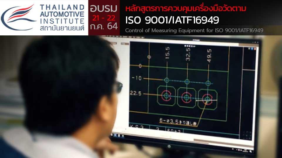 ฝึกอบรม ออนไลน์ หลักสูตร ควบคุมเครื่องมือวัด ISO 9001/IATF16949 สถาบันยานยนต์