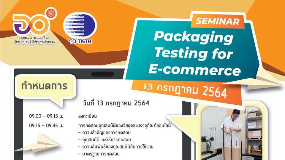 สัมมนา ทดสอบบรรจุภัณฑ์ อีคอมเมิร์ซ 2564 ศูนย์การบรรจุหีบห่อไทย