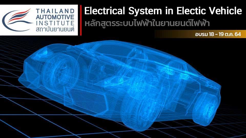 หลักสูตรหลักสูตรระบบไฟฟ้าในยานยนต์ไฟฟ้า (Electrical System in Electic Vehicle)