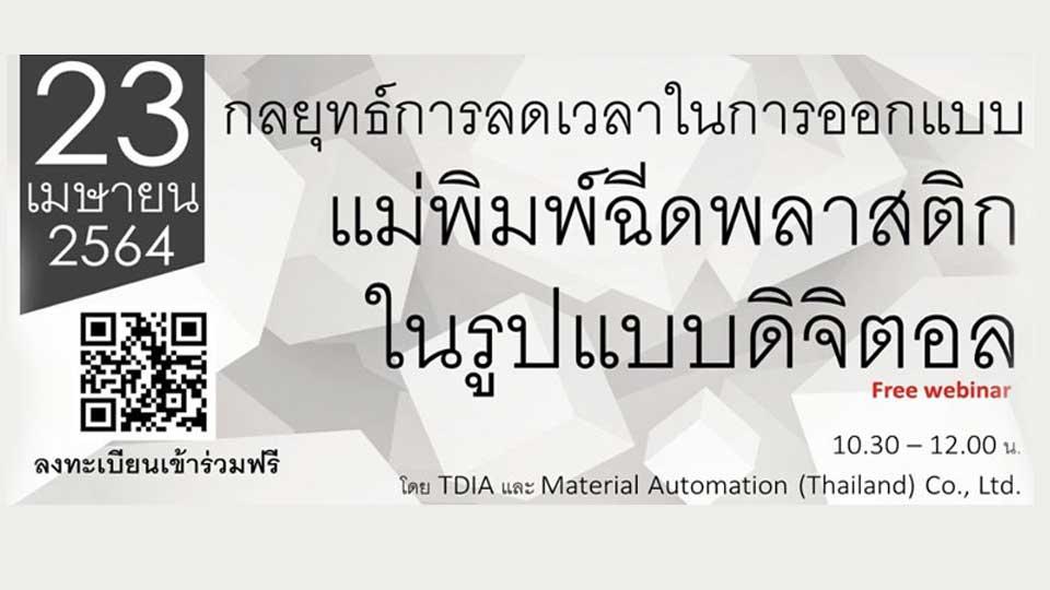 TDIA ชวนเข้าร่วม Webinar กลยุทธ์การลดเวลาในการออกแบบแม่พิมพ์ฉีดพลาสติกในรูปแบบดิจิตอล วันที่ 23 เม.ย. 64 นี้