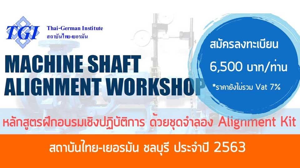 TGI ชวนร่วมอบรม Machine Shaft Alignment Workshop 2020 วันที่ 16 - 17 พ.ย.นี้