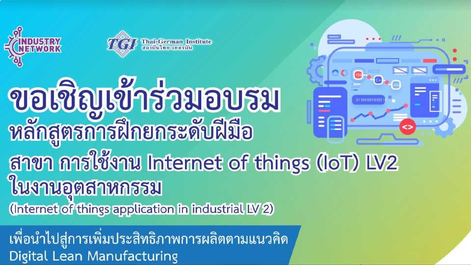 TGI ขอเชิญชวนเข้าร่วมอบรมหลักสูตร การฝึกยกระดับฝีมือสาขา การใช้งาน Internet of things (IoT) LV2 ในงานอุตสาหกรรม รับเพียงสมัคร 2 รุ่น อบรม มีนาคม-มิถุนายน ปี 2564