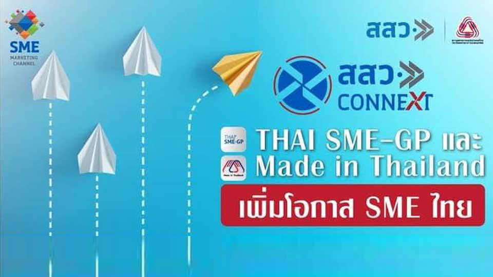 Free Webinar, THAI SME-GP, Made in Thailand