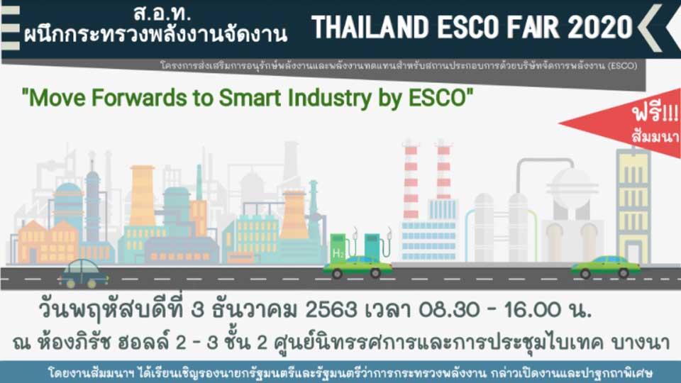 """ส.อ.ท. ผนึกกระทรวงพลังงาน จัดสัมมนา THAILAND ESCO FAIR 2020 """"Move Forwards to Smart Industry by ESCO"""" 3 ธ.ค.63 นี้"""