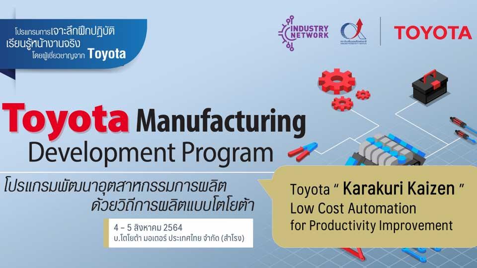 สถาบันเพิ่มผลิตแห่งชาติ หลักสูตรอบรม 2564 อุตสาหกรรมการผลิต โตโยต้า