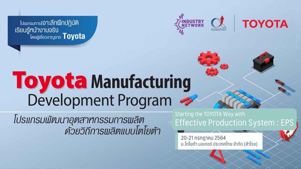 สถาบันเพิ่มผลิตแห่งชาติ ชวนร่วมอบรมหลักสูตร Starting the TOYOTA Way with Effective Production System วันที่ 20-21 ก.ค. 64 นี้